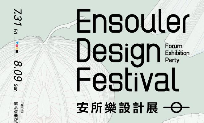 【Ensouler 安所樂設計展】注入靈魂的平面設計展