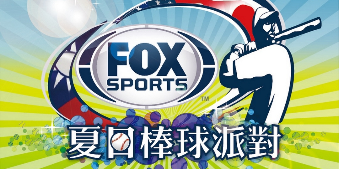 【FOX夏日棒球派對】 史上首度中、美、日職跨國聯手出擊!(免費抽獎進行中)