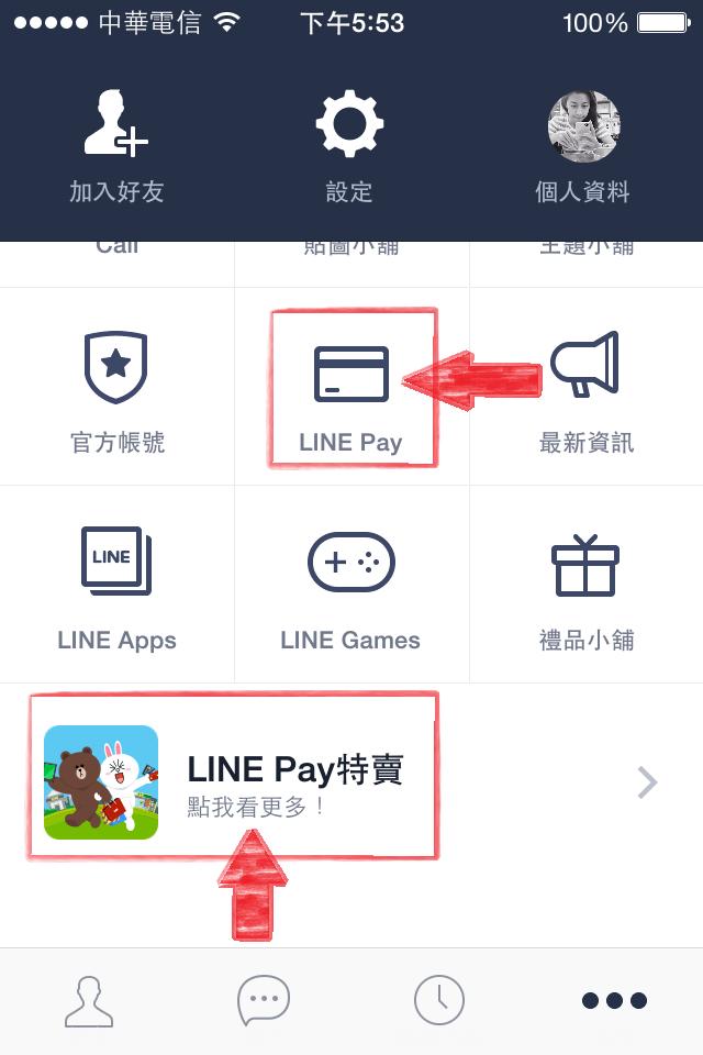 LINEPay_02