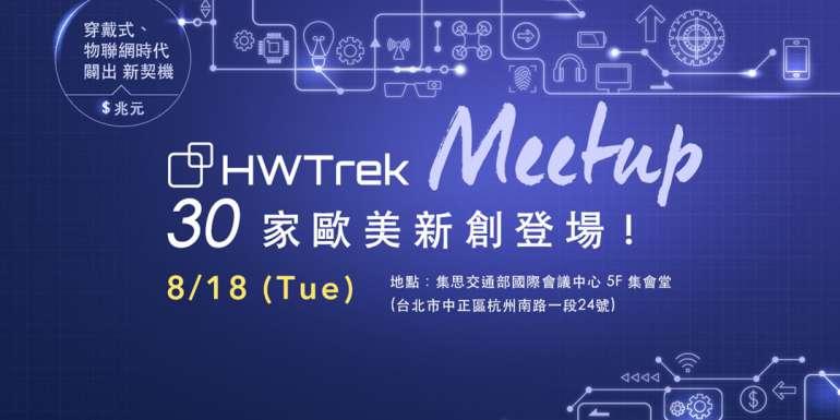 科技人更要想像力!你沒想過的物聯網新創都在HWTrek