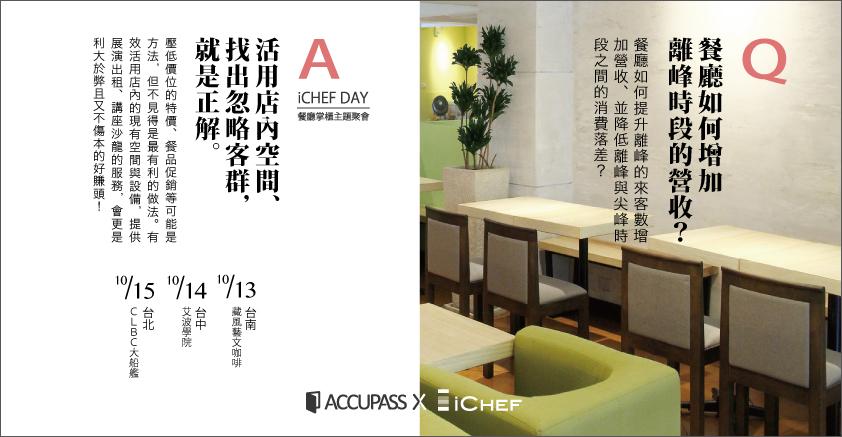 iCHEF CLUB x ACCUPASS  — 餐廳如何增加離峰時段營收?