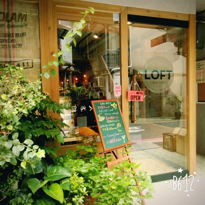 LOFT 109 洛芙 109~懷舊復古風的餐廳,以早午餐為主。