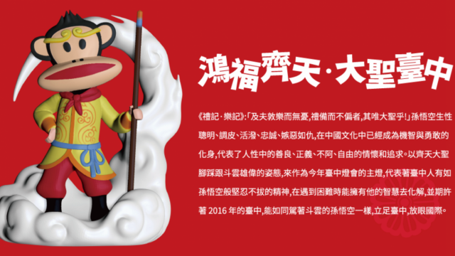 screenshot-www.2016taichunglantern.com 2016-02-16 12-43-36