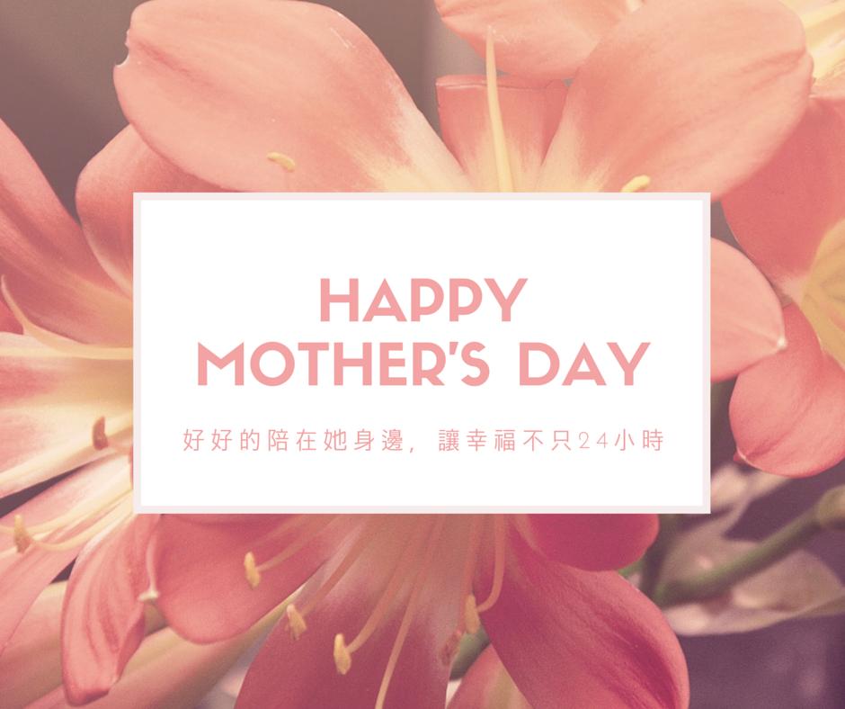 母親節,你知道媽媽要的是什麼嗎?