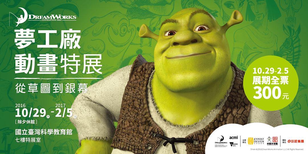 夢工廠動畫特展震撼登場!超過400多項未曝光作品首次登台!!