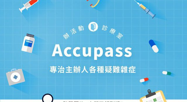 Accupass診療室【主辦活動常見問題】
