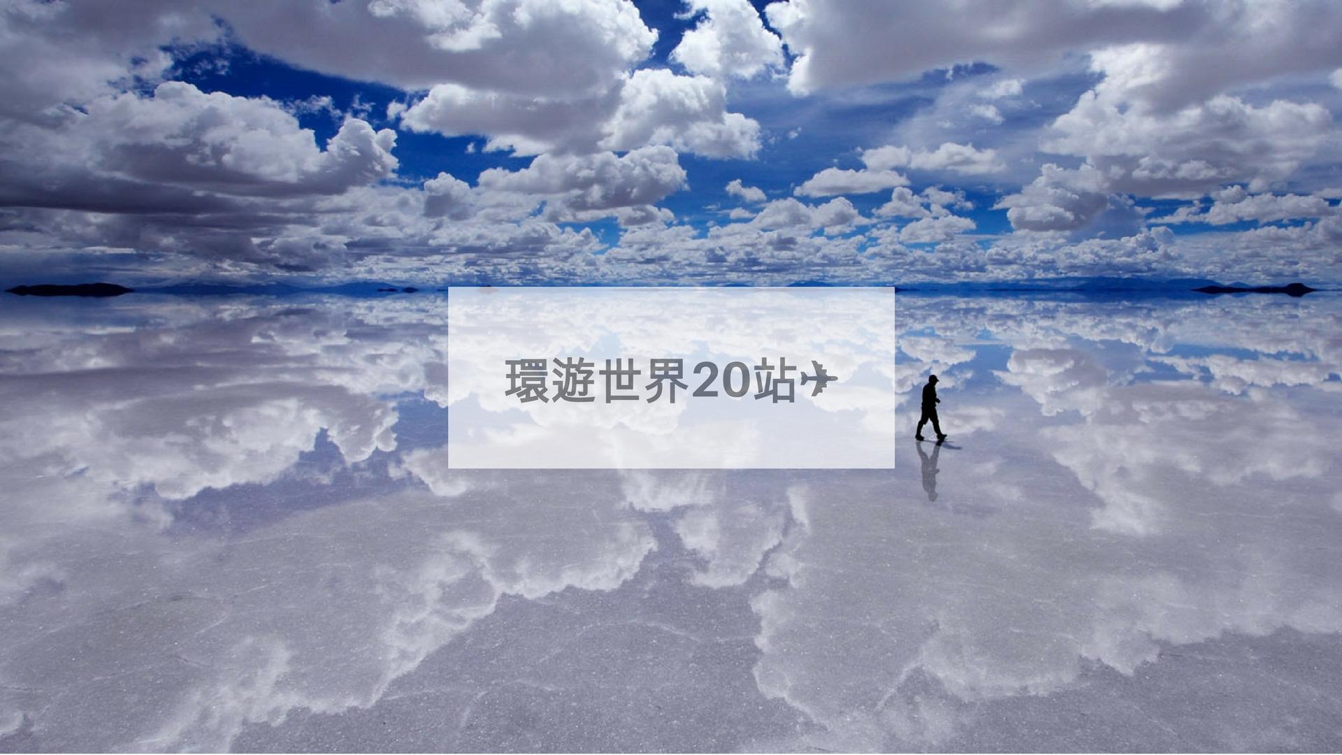 環遊世界20站✈此生必去的世界奇觀