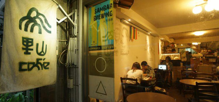 【Accupass心情好店】專訪 台北深夜食堂「里山咖啡」 來份私房咖哩 聽聽老闆的故事吧!