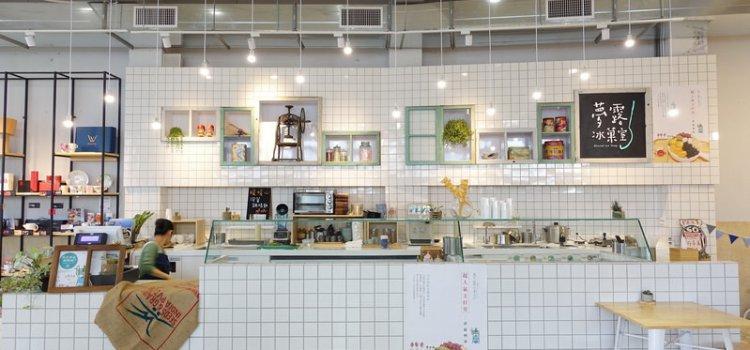【文青必訪】嘉義復古風「夢露冰菓室」超好拍。品嚐「桂花鳳荔爆刨冰」口中噴發的美味!