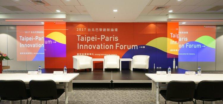 「創新」、「創業」提升競爭力走出國際!「台北巴黎創新論壇」展後回顧