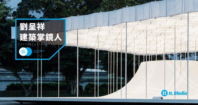 【Accupass X tt.Media】不一樣的拍攝視角。「建築掌鏡人」劉呈祥帶你深度剖析建築攝影!