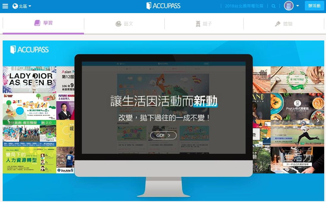 【新聞】Accupass躍亞洲最大活動平台