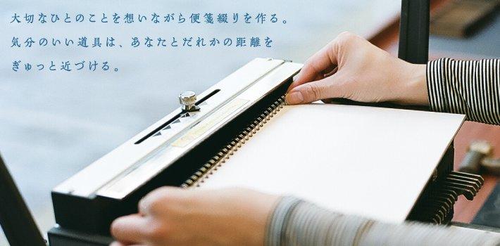 【東京文具特輯】文具控必收!東京必逛12間文具店