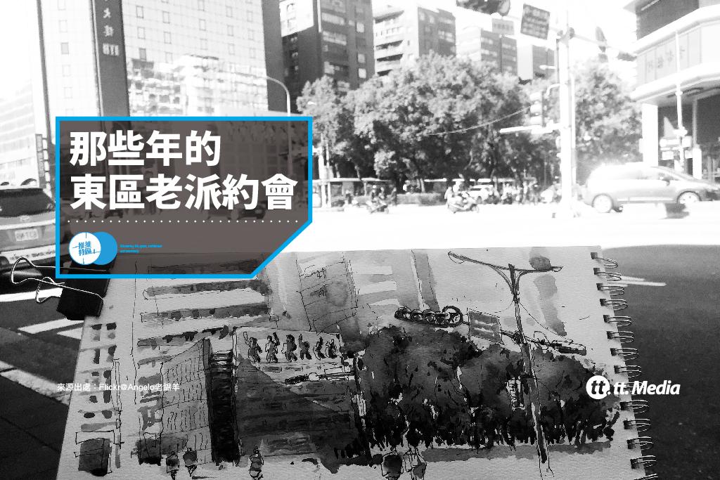 【Accupass X tt.Media】東區舊日「約會地標」回味那些被遺忘的時光