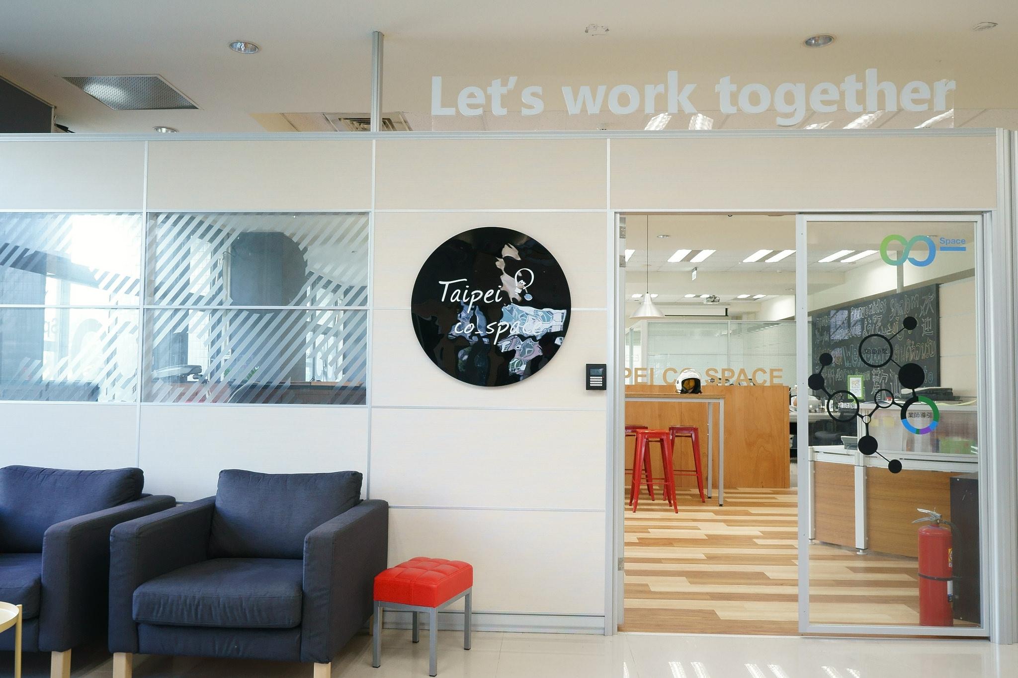 【臺北創新實驗室】台北 – 學習活動場地。讓創業變簡單的「共享辦公室」