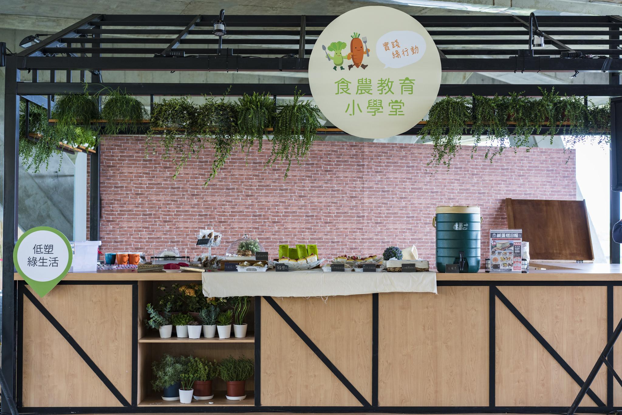 【2018宜蘭綠色博覽會】從產地到餐桌「食農教育小學堂」的綠食物限量體驗課!