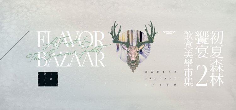 【Flavor Bazaar】酒、咖啡、茶、美食,華山化身北歐森林,飲食美學市集來一次就上癮!
