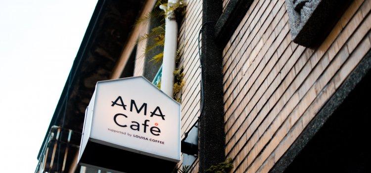 【大稻埕AMA Cafe】隱藏女權運動基地?點一杯咖啡助阿嬤完成心中美夢!