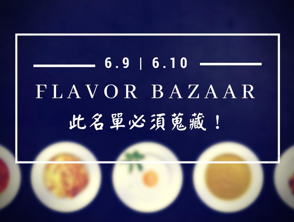 【Flavor Bazaar】盤點飲食美學市集合作夥伴!造訪前必須蒐藏的名店清單!