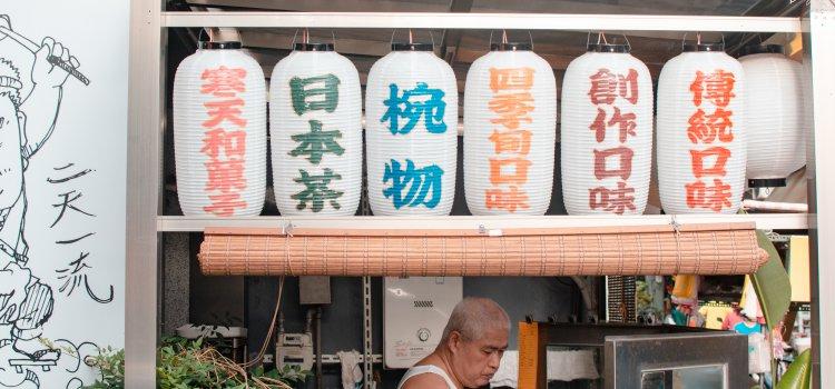 【甘味處麻糬餅屋】老闆是日本東京人!快到士林品嘗正宗日式烤麻糬