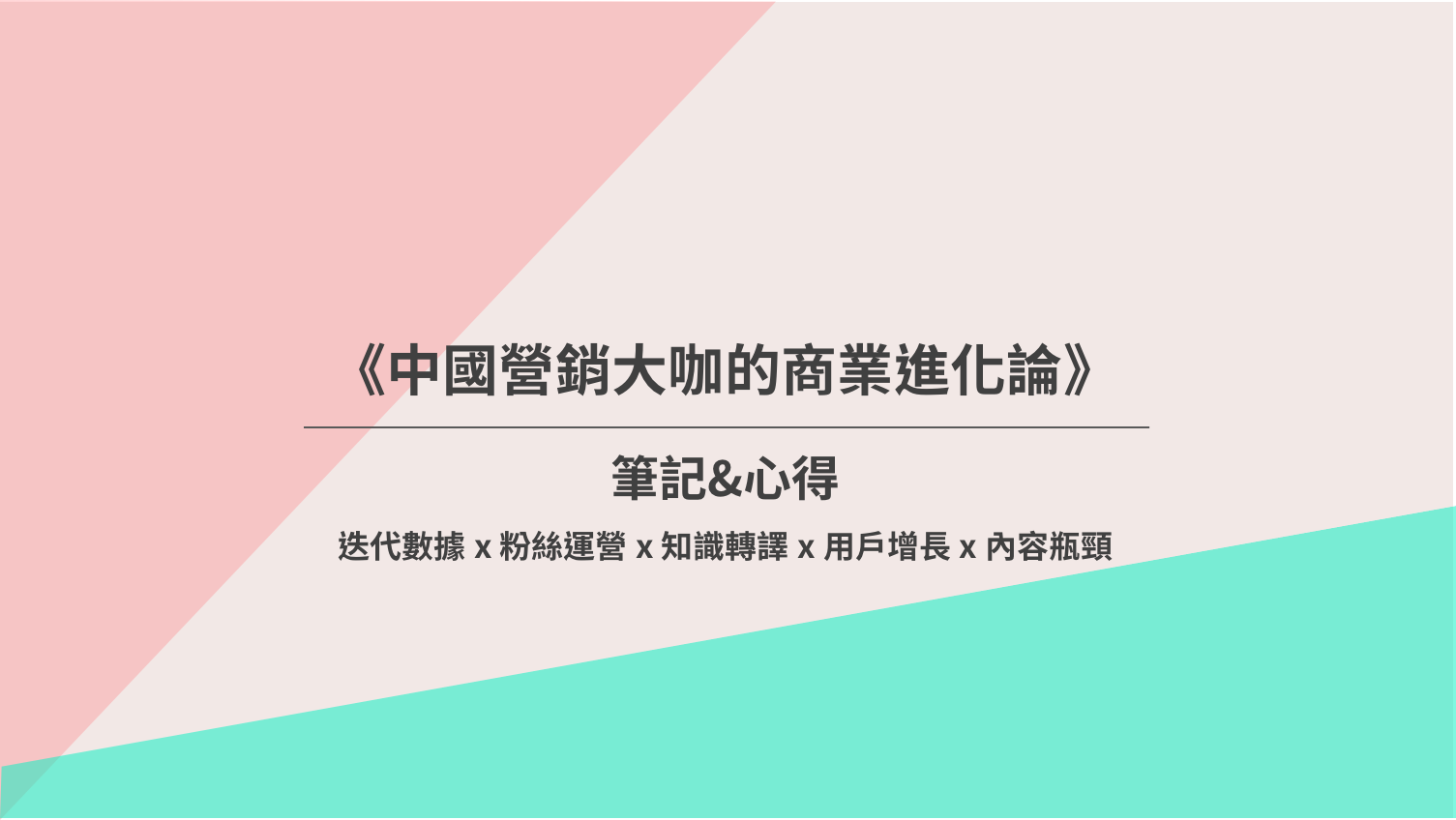 【中國營銷大咖的商業進化論】來自臺灣吧 Taiwan Bar 行銷經理的筆記與心得