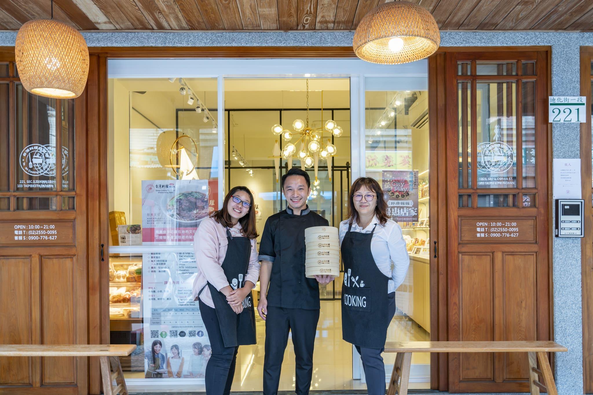 【台灣料理研習所】台北 – 藝文活動場地。用料理與世界交朋友