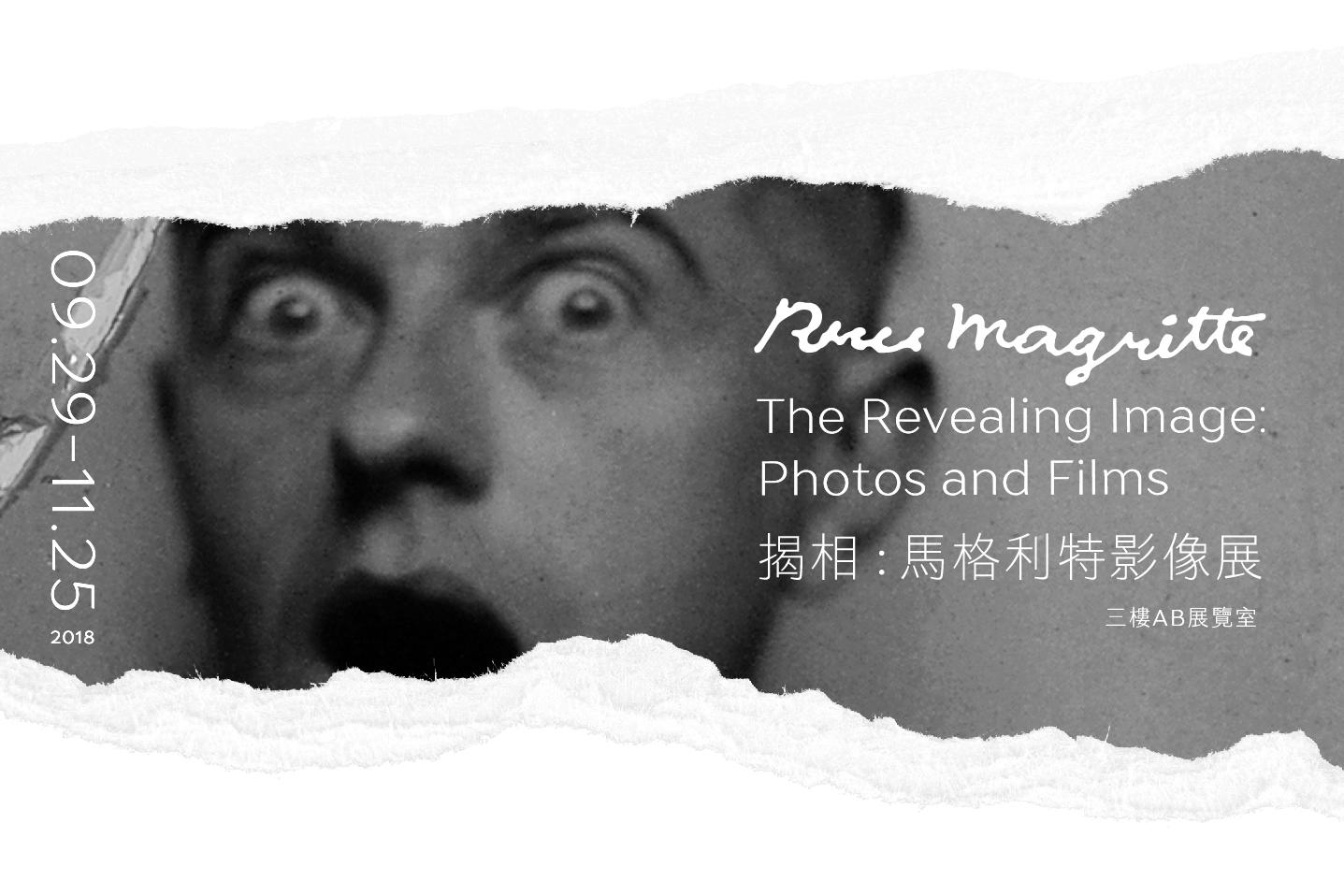 【馬格利特攝影展】永不逝去的超現實主義紳士啊,這場來自比利時的展不要錯過!