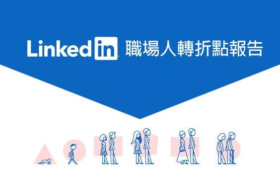 【LinkedIn職場人轉折點報告】關於職場轉折點,你想了解的問題與答案都在這裡
