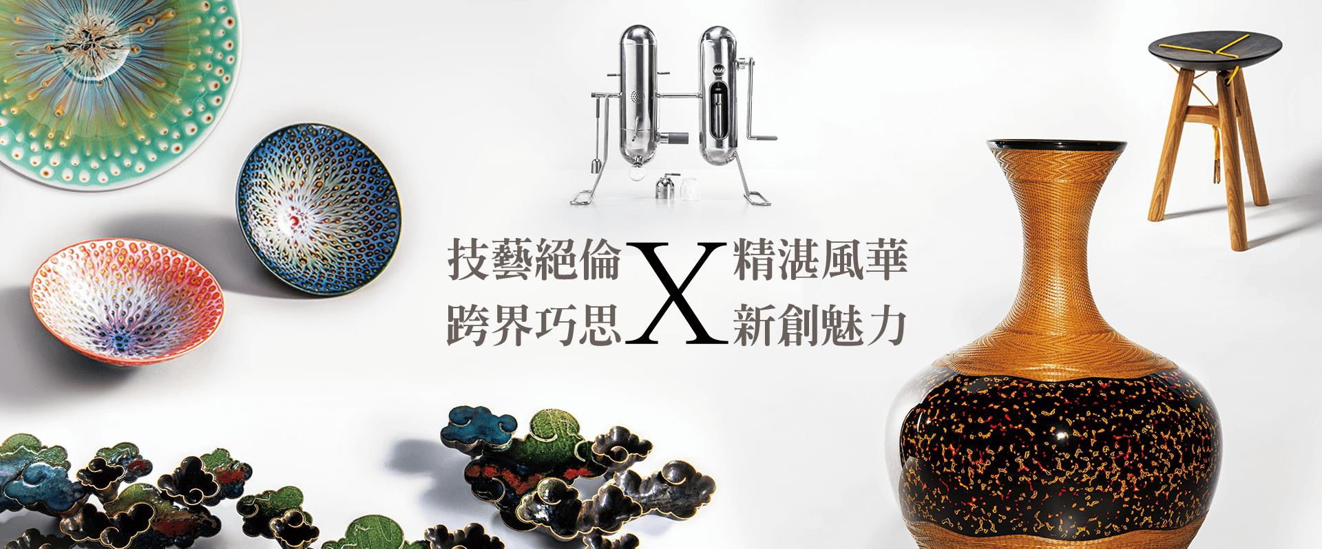 【2018工藝之夢】工藝設計盛典。台灣傳統工藝、前衛設計的跨世代組合