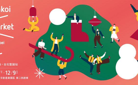 【Pinkoi品品市集】還在煩惱聖誕禮物要買什麼?Pinkoi市集眾多超酷設計等你來挑!
