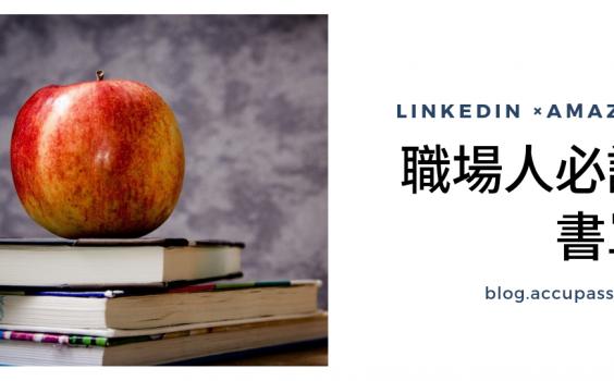 【LinkedIn職場人必讀書單】大數據挑出16本職場人最佳讀物,終身學習從此開始