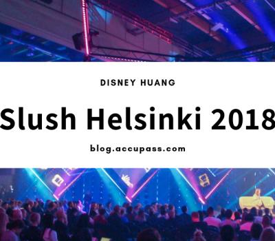 【Slush 2018】歐洲「規模最大」創業盛事,Accupass 產品總監帶你到芬蘭體驗!