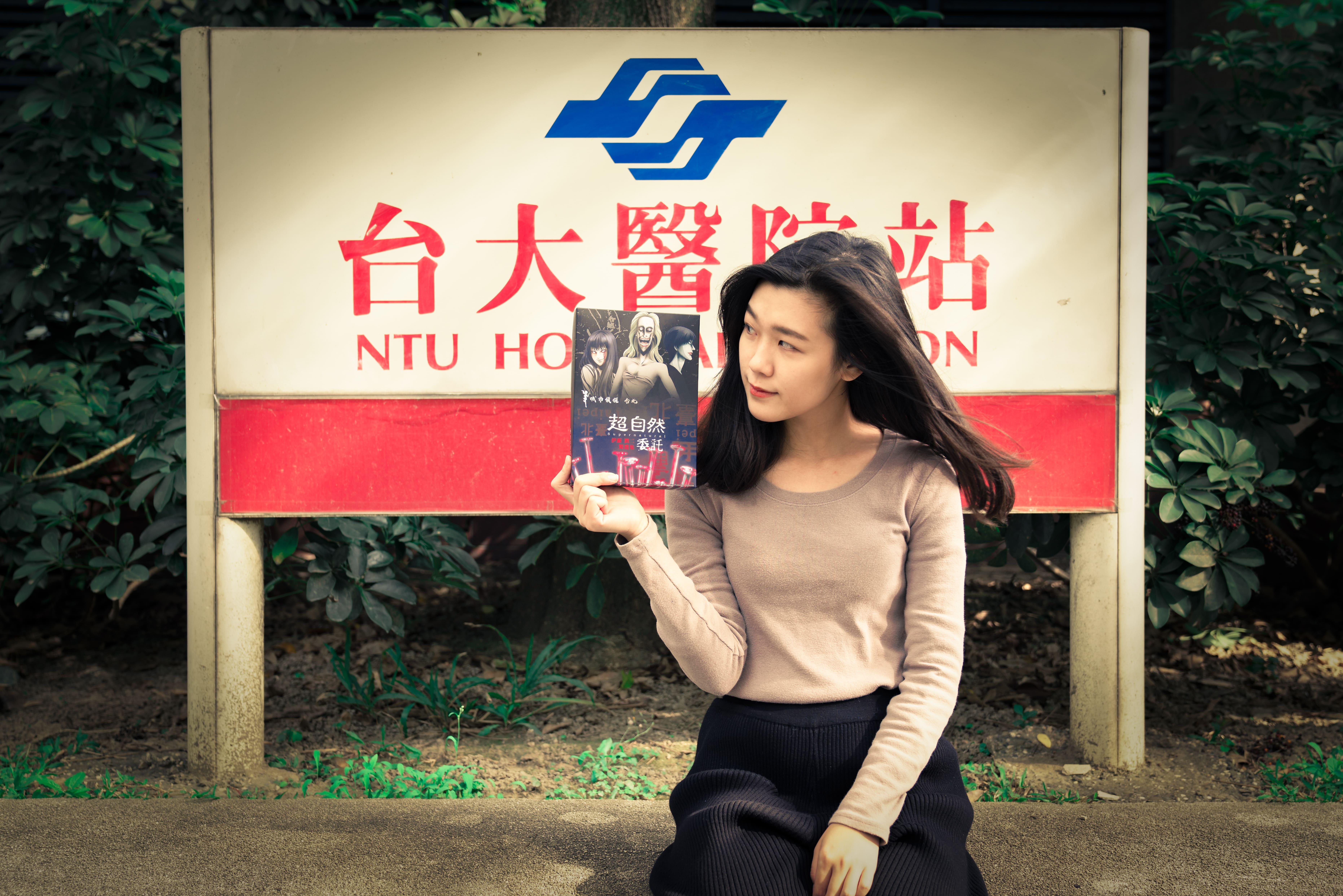 【超自然委託】伊藤潤二恐怖故事實體化,VR 實境遊戲讓台北風雲變色!