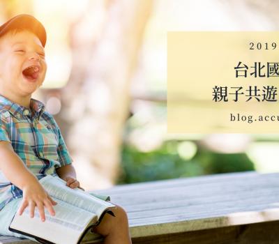 【2019 台北國際書展】精選 21 個親子共遊活動,帶孩子到書展度過假期吧!