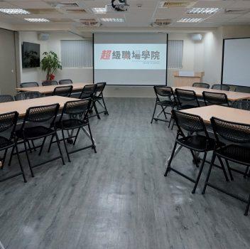 【超級職場學院】台北 – 學習活動場地。