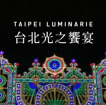 【光之饗宴】台北市府前絕美光雕 3 大看點,背後的歷史原來是這樣!