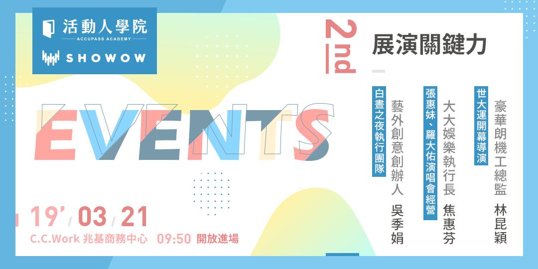 【活動人學院】繼承首屆理念,第 2 屆學院將帶來世大運級的一日展演特訓