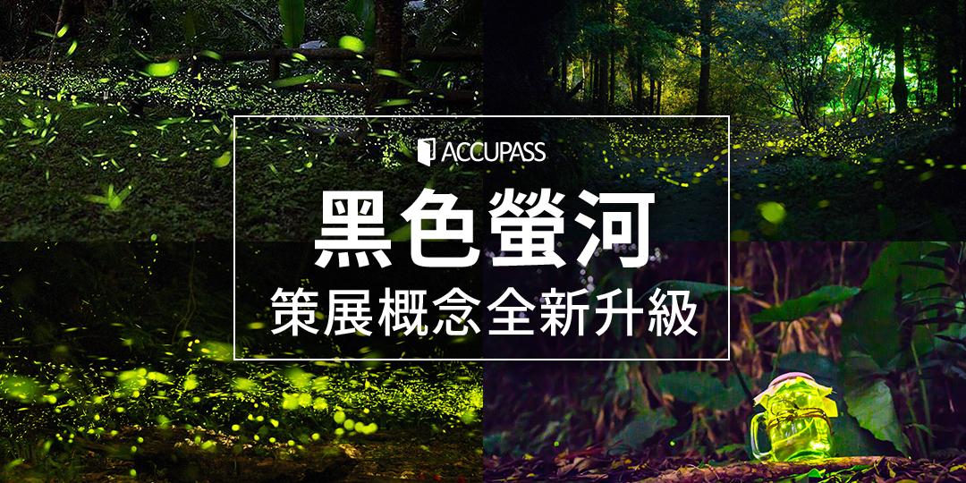 【螢火蟲 2019】概念全新升級!《黑色螢河》就是你最想要的賞螢活動!