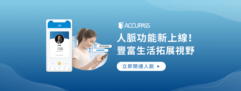 Accupass 人脈 功能新上線