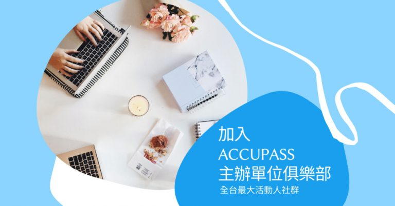 how-to-boost-your-event-without-promotion-accupass-organizers-page-new-feature7